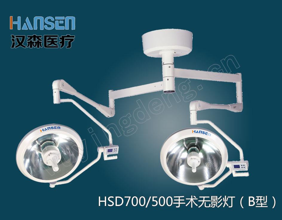整体反射手术灯HSD700/