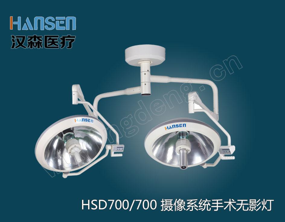 内置摄像手术无影灯HSD70