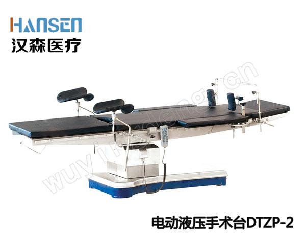 电动液压手术床DTZP-2