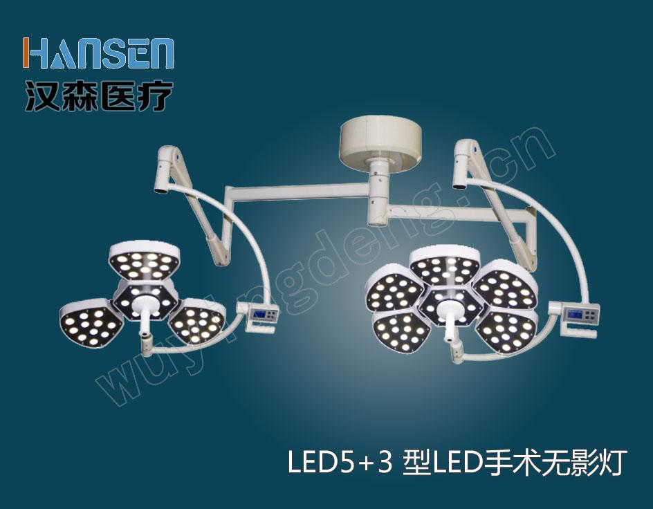 LED5+3手术无影灯
