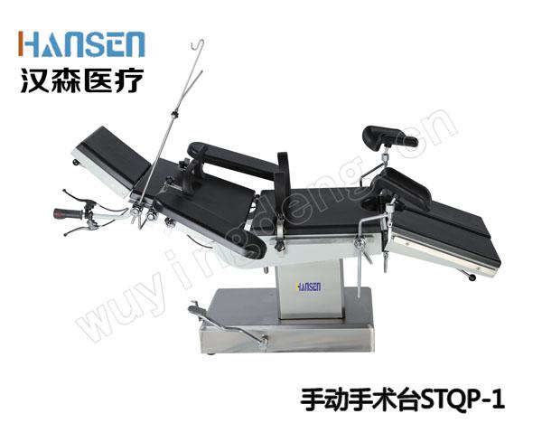 手动平移手术床STQP-1