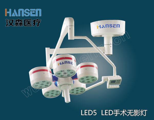 LED5手术无影灯