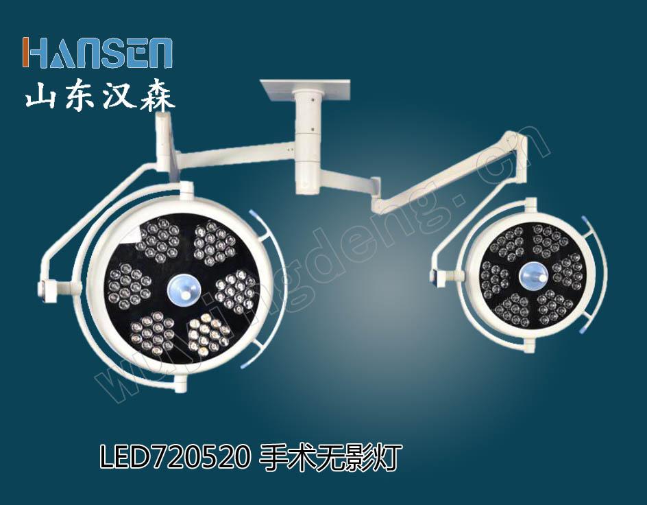 LED720/520手术无影