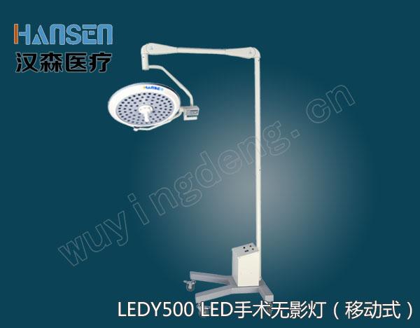 移动式LED手术无影灯LED