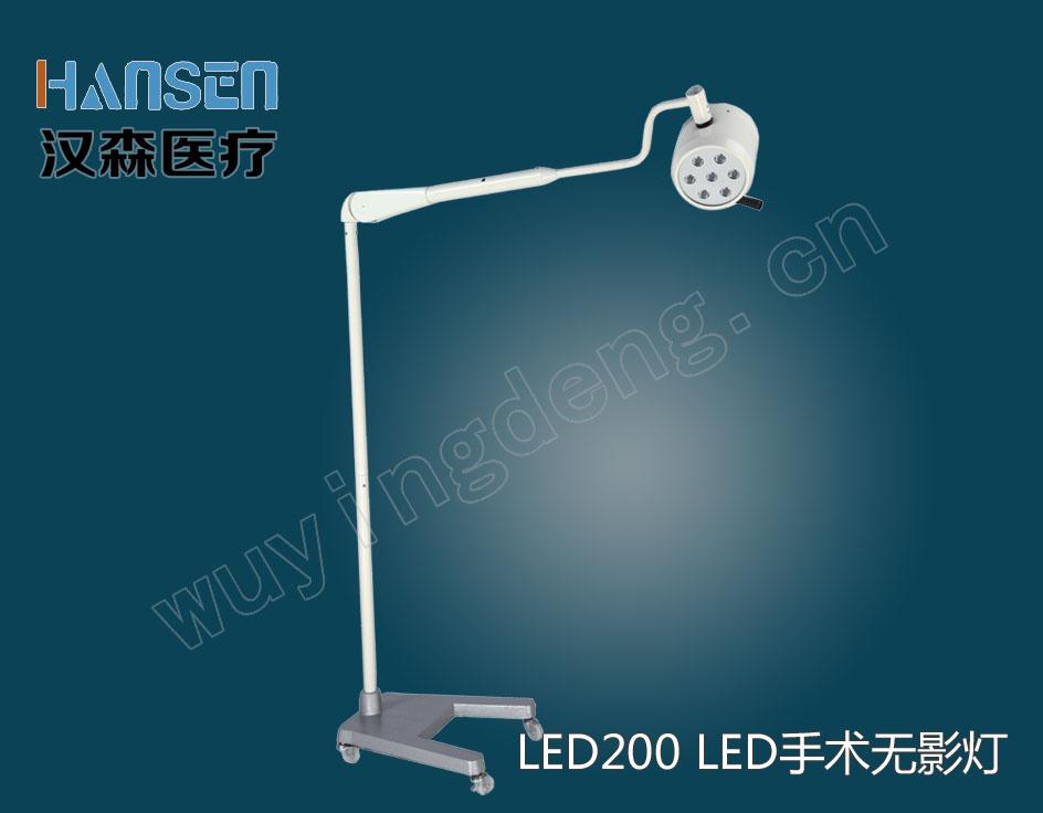 移动手术无影灯LED200