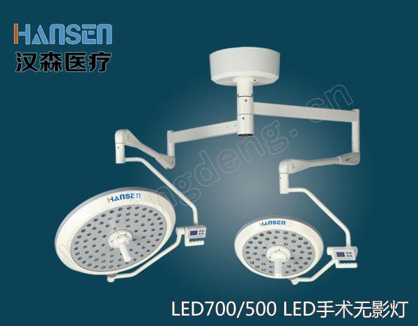 LED手术无影灯LED700