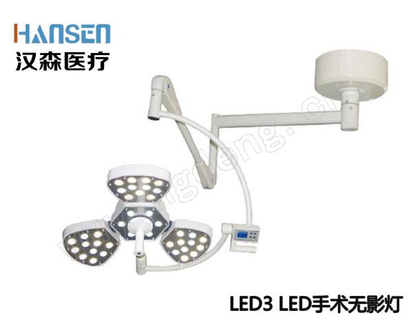 LED3LED手术无影灯(n