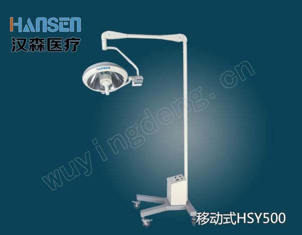 手术无影灯HSY500D