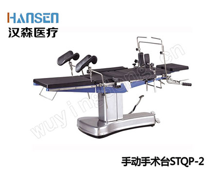 手动手术床STQP-2