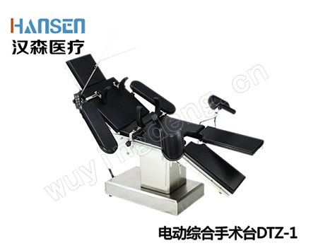 电动手术台DTZ-1的产品介绍