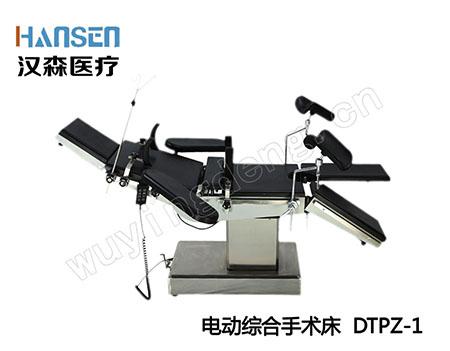 电动平移手术台DTZP-1