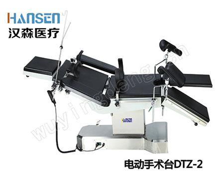电动手术床DTZ-2