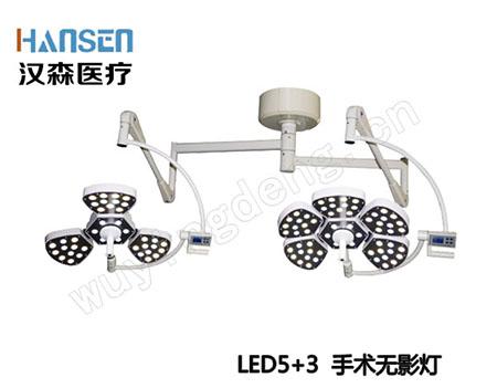LED5+3 LED无影灯
