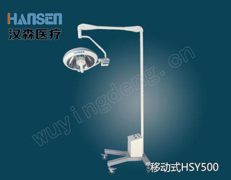 立式手术无影灯HSY500