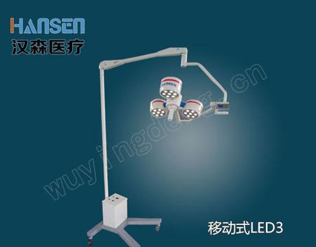 LED立式3瓣手术无影灯