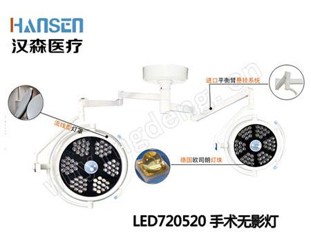 LED700/500手术无影